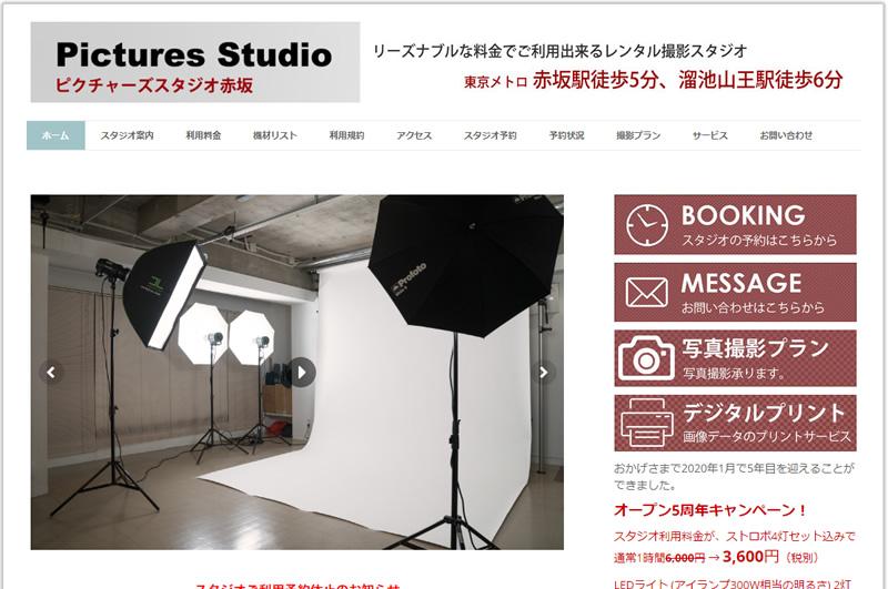 Picture Studio akasaka ピクチャースタジオ赤坂