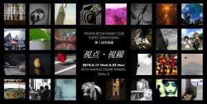 ペンタックスリコーファミリークラブ 東京新都心支部 第一回作品展「視点・視線」